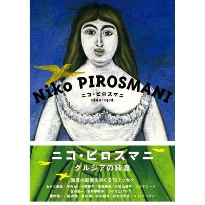 Pirosmani_2